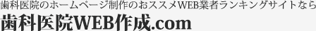 歯医者ホームページ作成会社