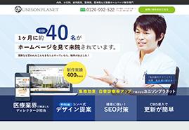 歯医者ホームページ作成会社3選